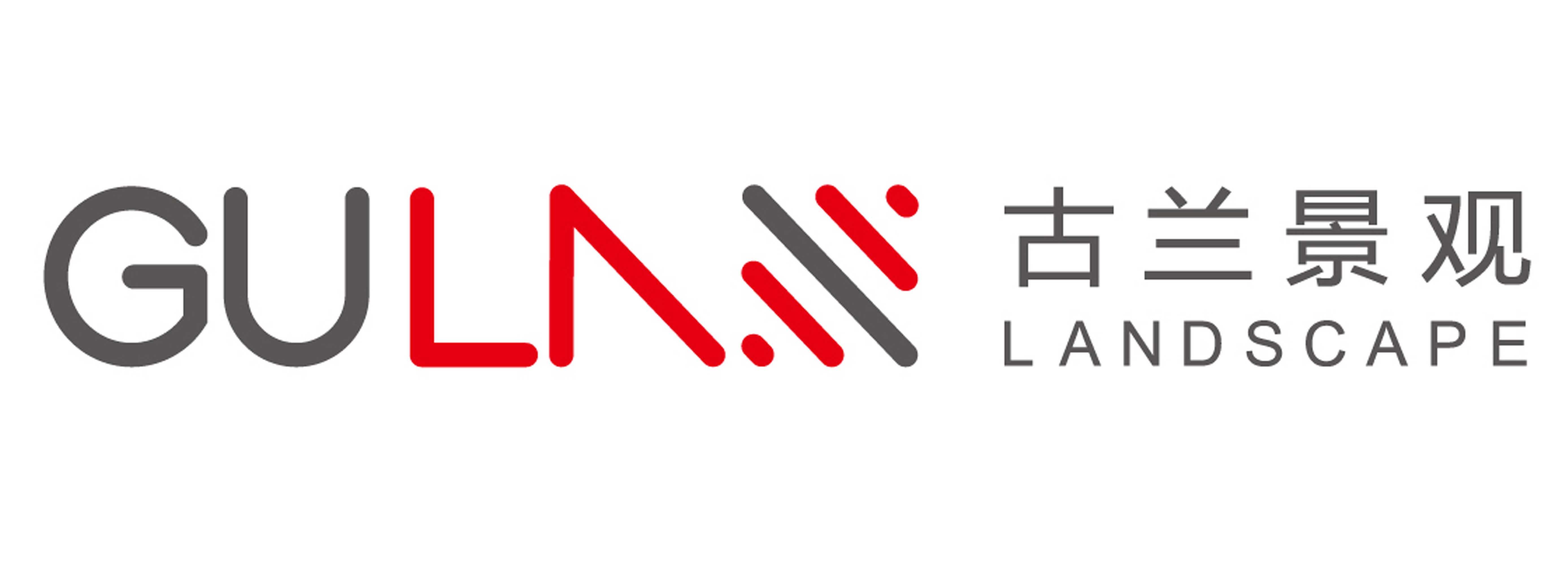 深圳市古兰景观设计有限公司