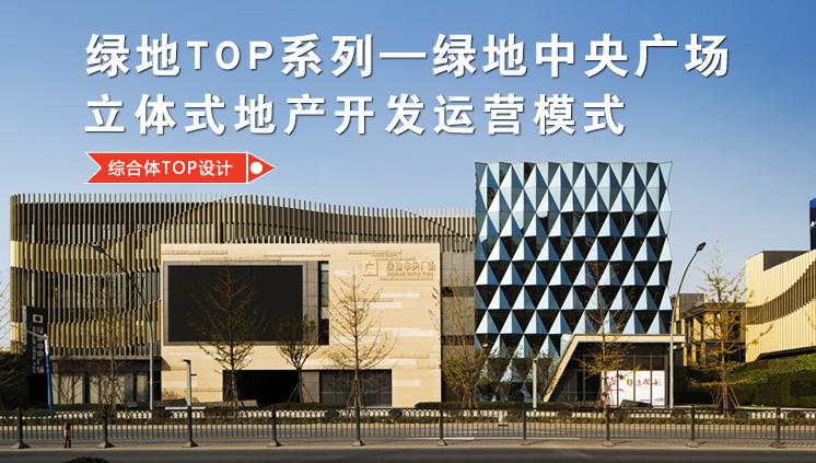 绿地TOP系列——绿地中央广场