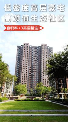 低密度高层豪宅