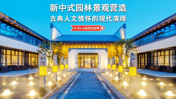 新中式园林景观营造