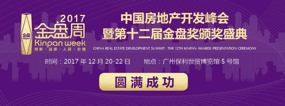 2017中国房地产开发峰会暨第十二届金盘奖颁奖盛典