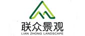 重慶聯眾園林景觀設計有限公司