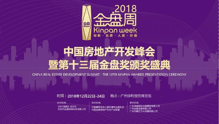 2017中國房地產開發峰會暨第十二屆金盤獎頒獎盛典