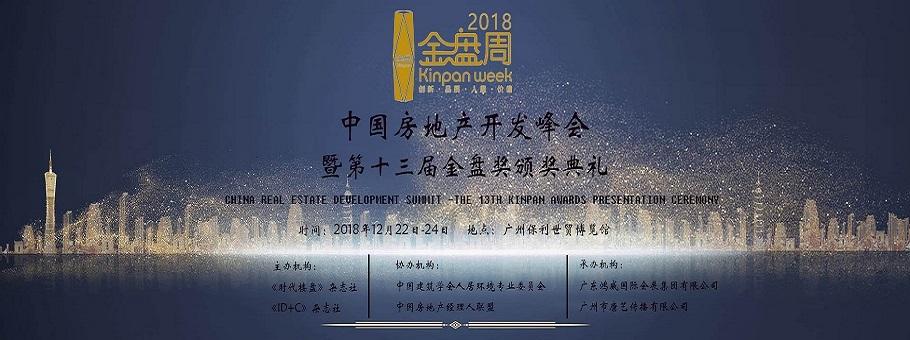 中国房地产开发峰会暨第十二届金盘奖颁奖盛典