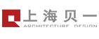 上海貝一建筑設計咨詢有限公司