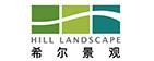 深圳市希尔景观设计有限公司