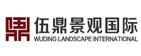 上海伍鼎景观设计咨询有限公司