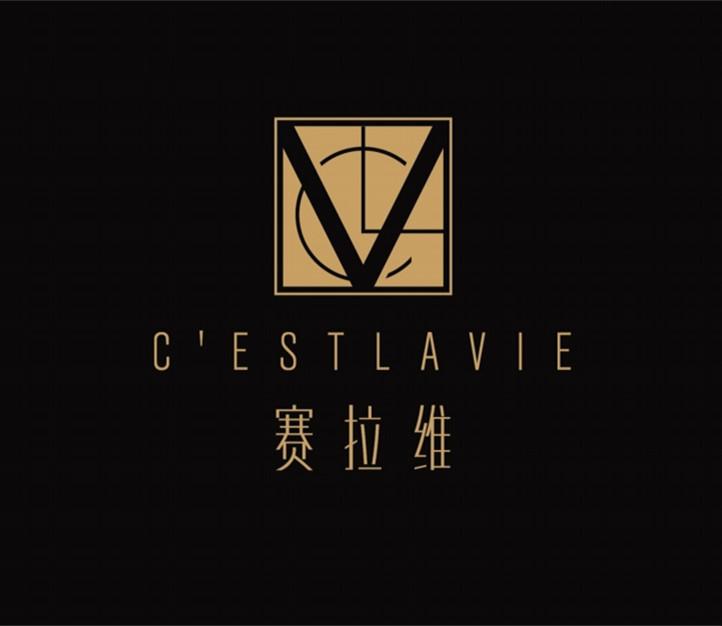赛拉维室内装饰设计(天津)有限公司