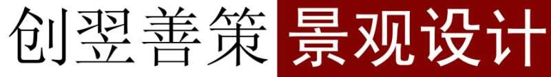 北京创翌善策景观设计有限公司
