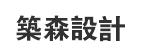 江苏筑森建筑设计股份有限公司