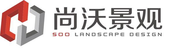 广州尚沃园林景观设计有限公司