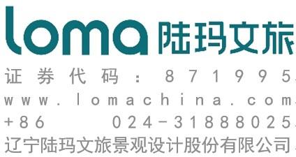 辽宁陆玛文旅景观设计股份有限公司