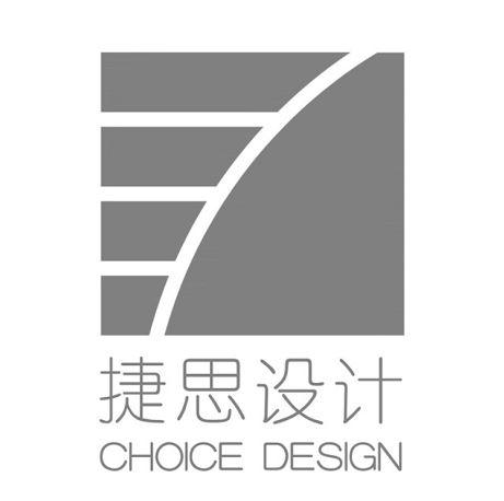 北京捷思装饰设计有限公司