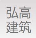 北京弘高建筑装饰工程设计有限公司