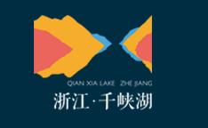 千峡湖旅游开发建设有限公司