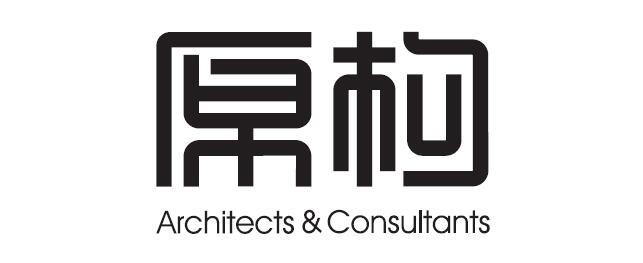 原构国际设计顾问