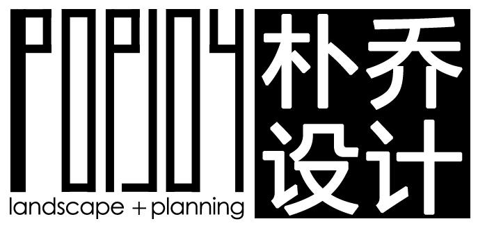 重庆朴乔景观规划设计有限公司