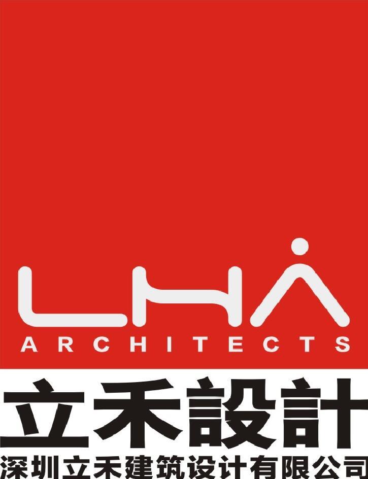 深圳立禾建筑设计有限公司