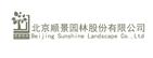 北京顺景园林股份有限公司