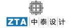 中泰联合设计股份有限公司
