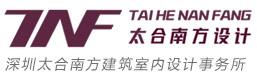 深圳太合南方建筑室内设计事务所
