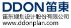笛东规划设计股份有限公司