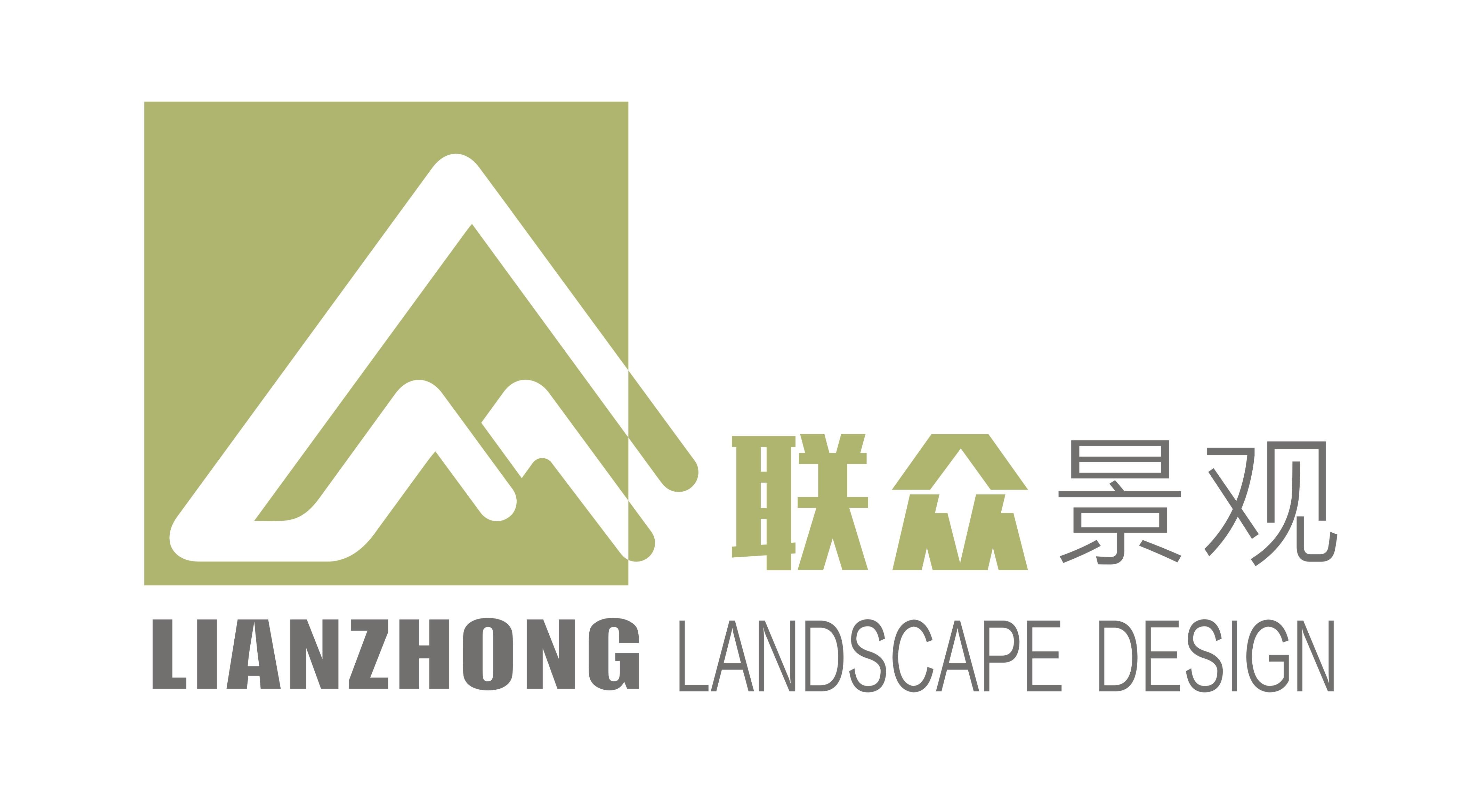 重庆联众园林景观设计有限公司