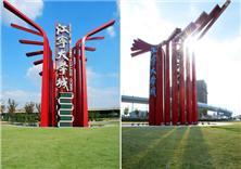 江宁龙眠大道之大学城入口标志构架