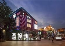 蘇州影視娛樂城景觀設計