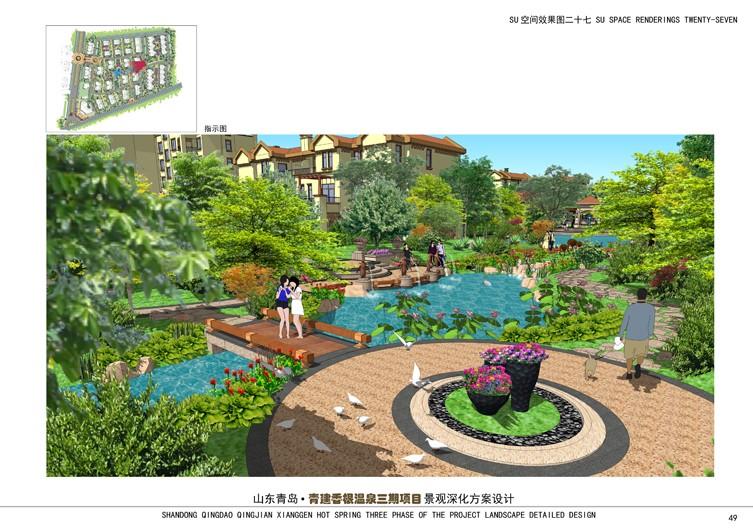 青岛青建香根温泉项目三期景观方案深化