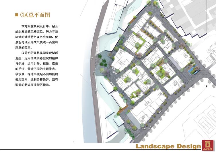 成都水井坊历史文化街区保护整治工程景观设计
