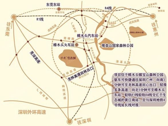项目名称:广东东莞樟木头·保利生态城