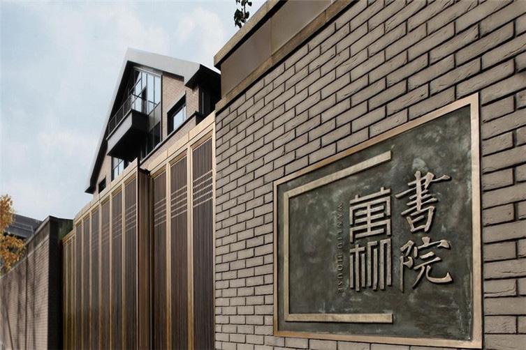 北京中赫万柳书院案例_北京中赫万柳书院设计图_北京