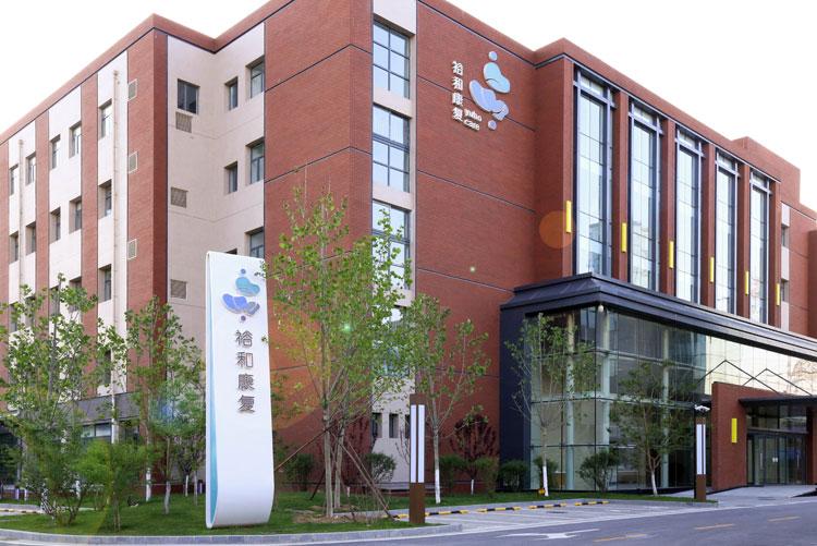 北京裕和康复医院案例_北京裕和康复医院设计图_北京