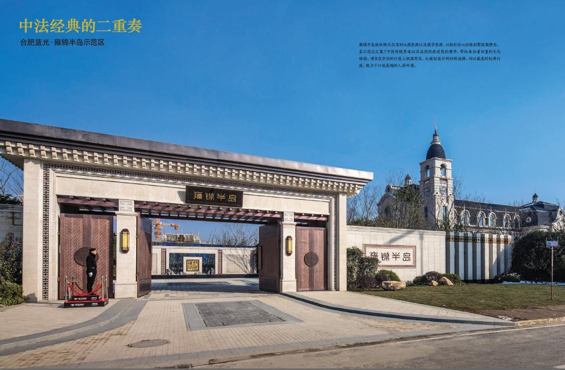 合肥蓝光·雍锦半岛示范区