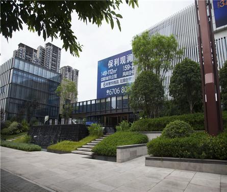 重庆保利观澜悦城