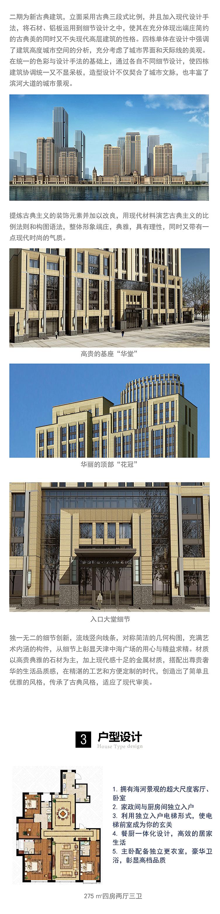 20170819天津中海城市广场2b.jpg