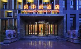 河南郑州尚中尚酒店