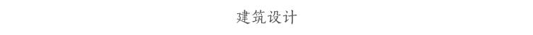 文字标题 樾山明月22-04.jpg