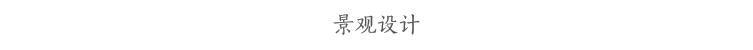 文字标题 樾山明月22-06.jpg