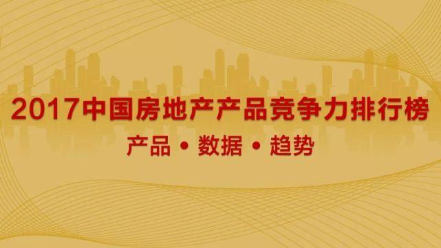 2017中国房地产产品竞争力排行榜丨万科、龙湖、旭辉名列三甲