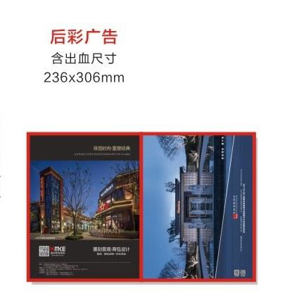 内页彩色广告.jpg