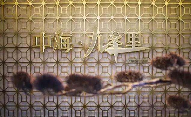 上海中海九峯里