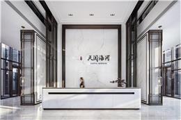 天津首创·天阅海河营销中心