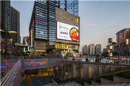 重庆龙湖源著天街