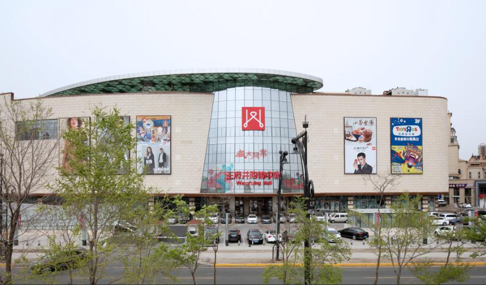 哈尔滨王府井购物中心