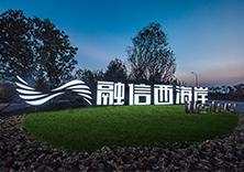 天津融信 · 西海岸