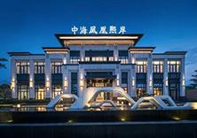福州中海 · 凤凰熙岸
