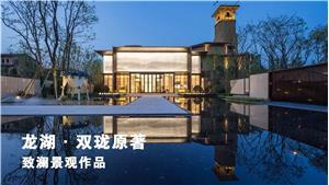 龙湖·双珑原著展示区