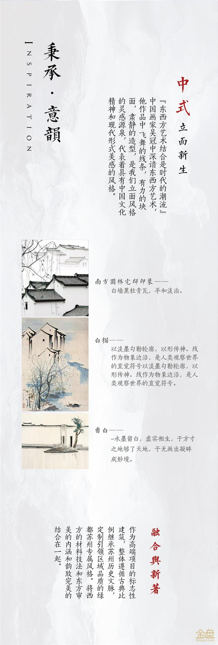 苏州绿都蘇和雅集金盘网-04.jpg